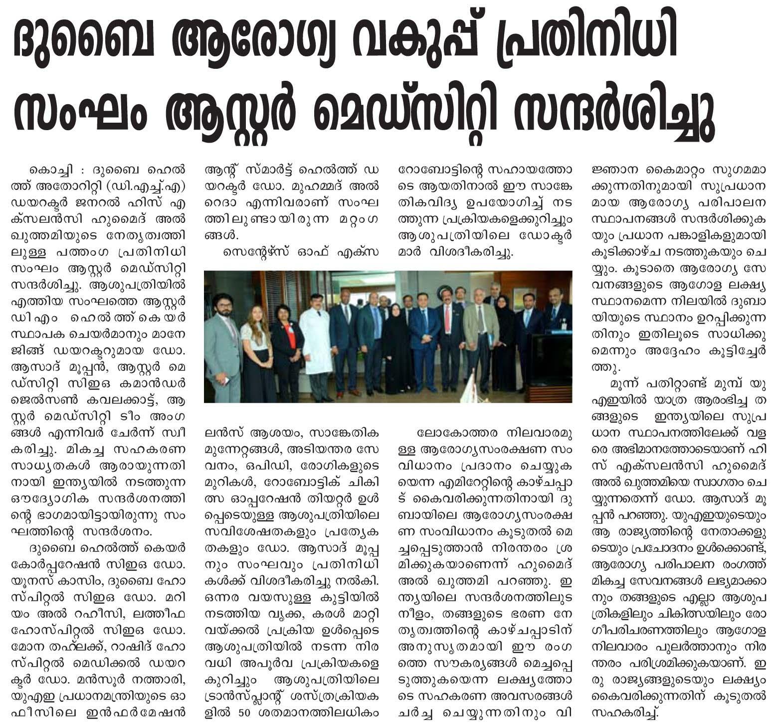 03 12 2019 Kerala Bhooshanam Pg 04