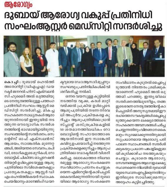 04 12 2019 Future Kerala Pg 03