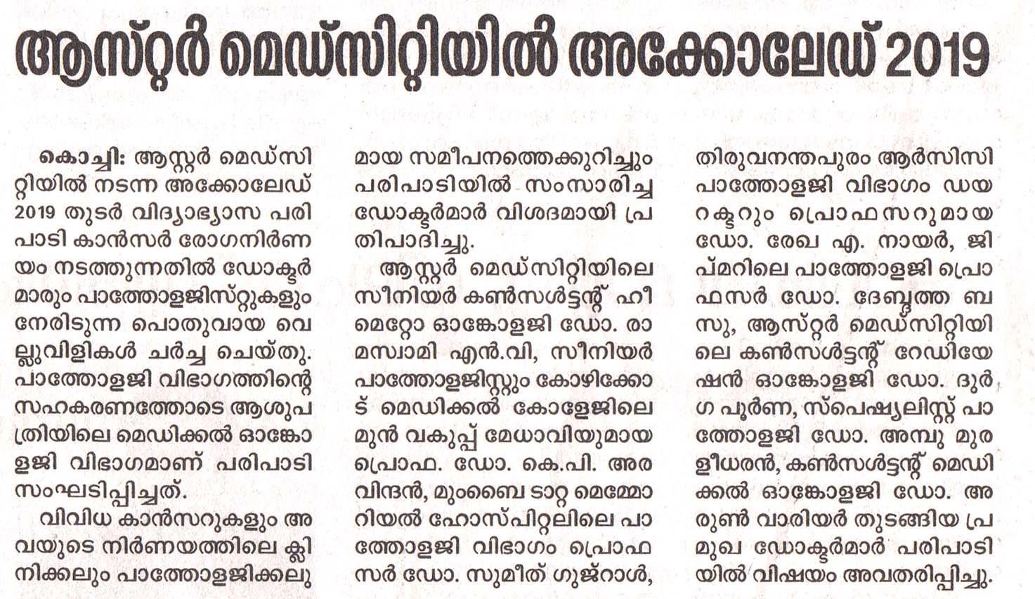 05 11 2019 Kerala Pranamam Pg 11