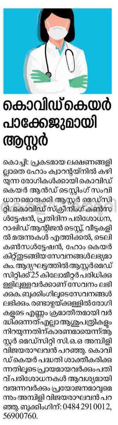 06 05 2021 Kerala Kaumudi Pg 02