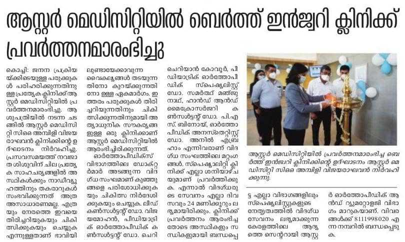 09 02 2021 Metro Varthai Pg 11 TVM birthinjury