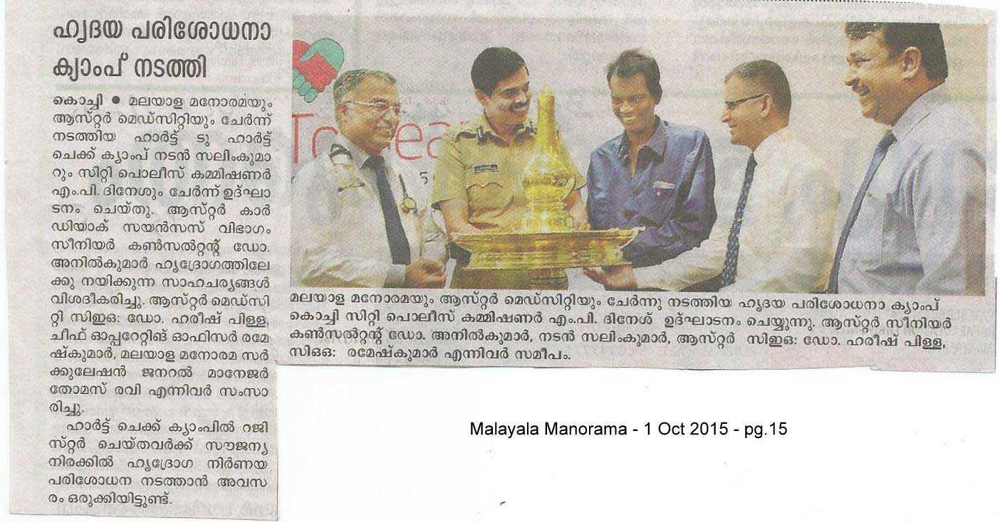 1-Oct-2015-World-Heart-Day-Tie-Up-with-Manorama