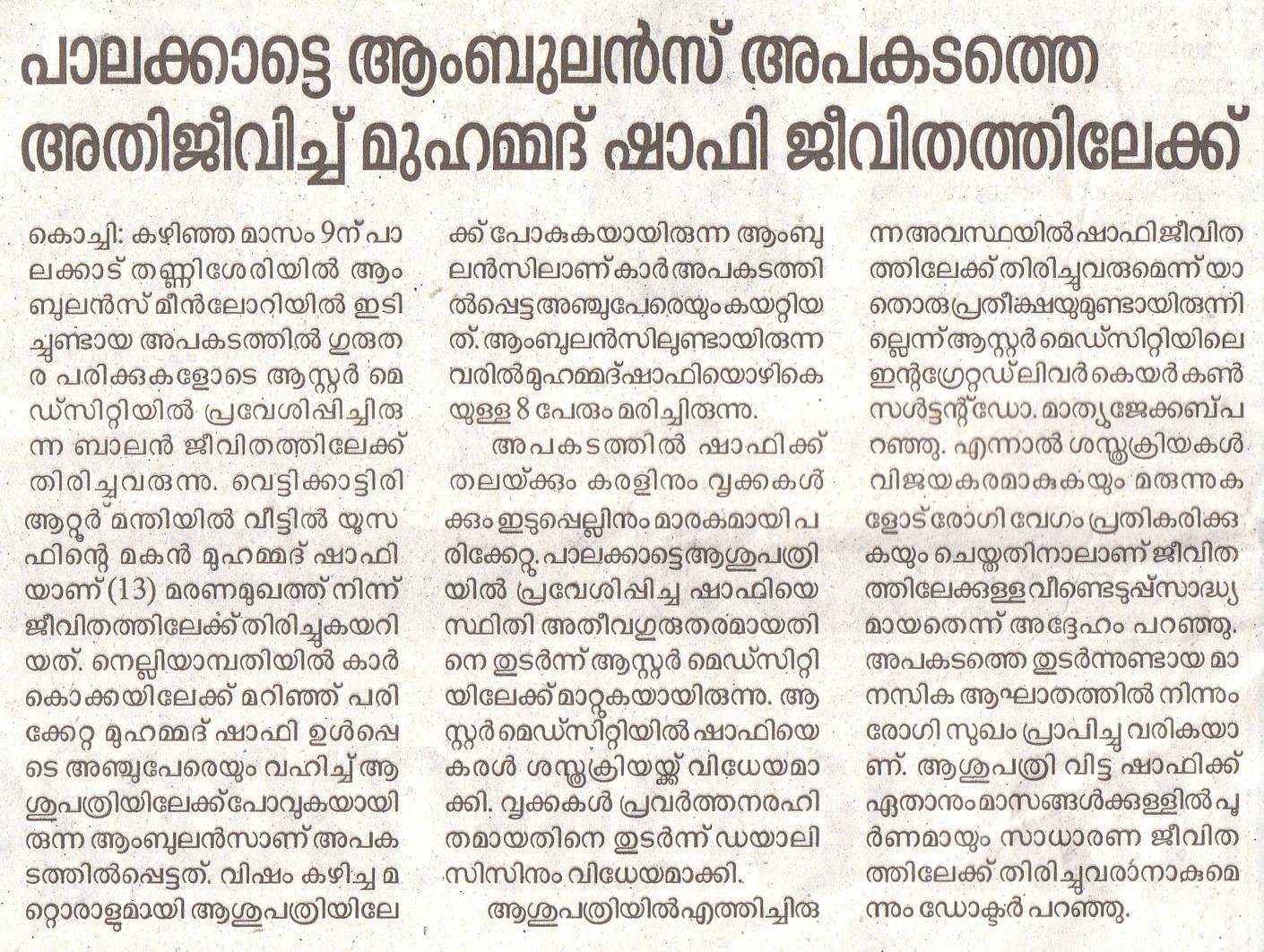 11 07 2019 Kerala Kaumudi Pg 12