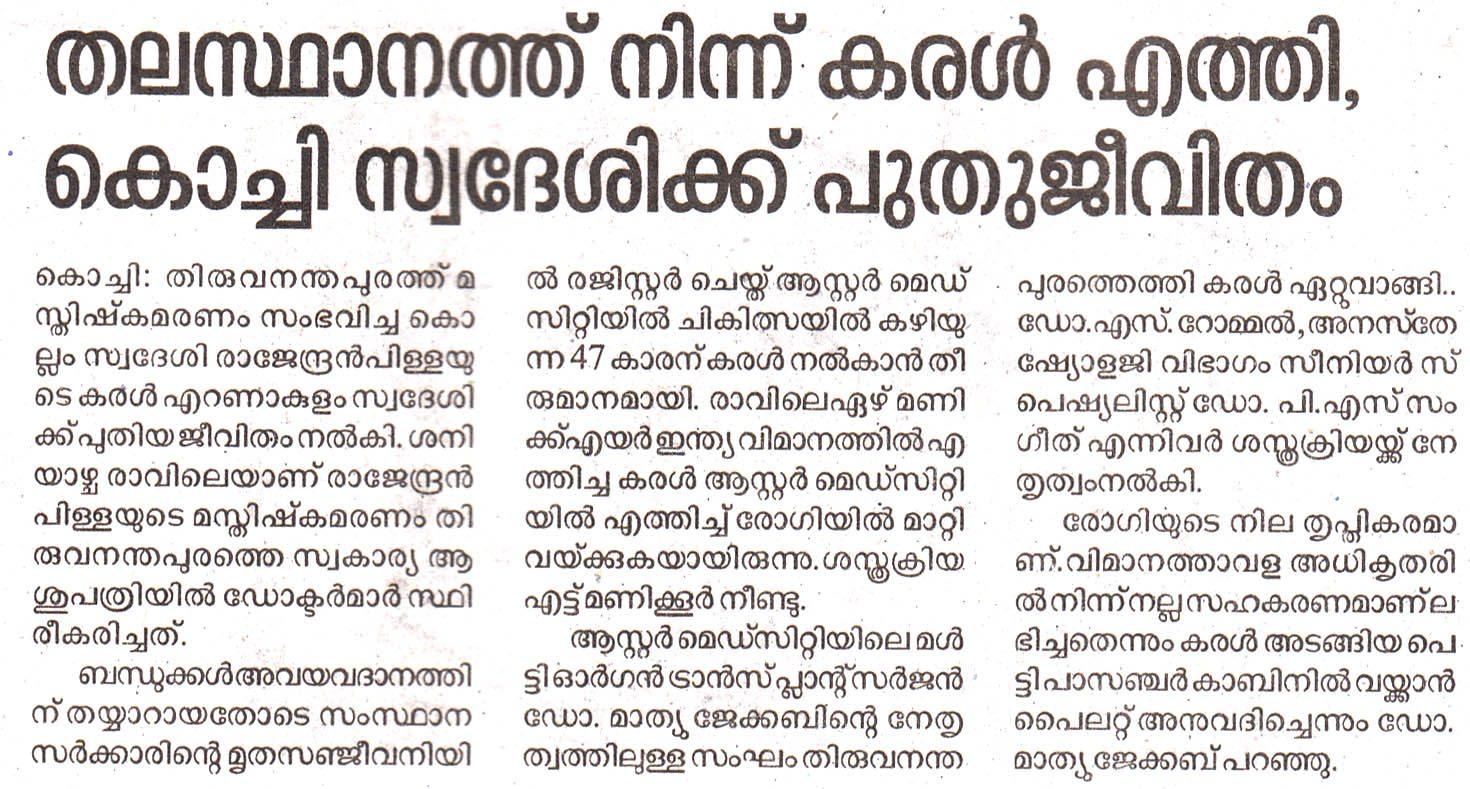 13-05-2019-Kerala-Kaumudi-Pg-03