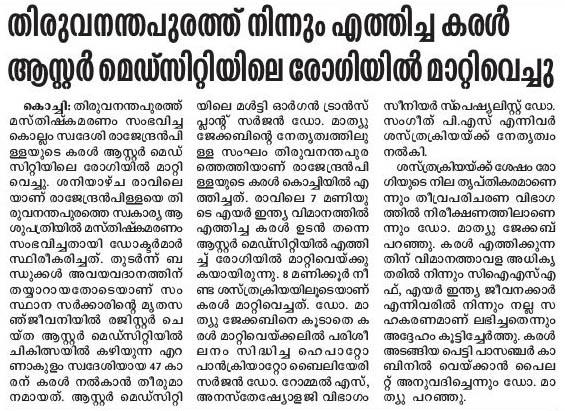 13-05-2019-Kerala-Pranamam-Pg-07