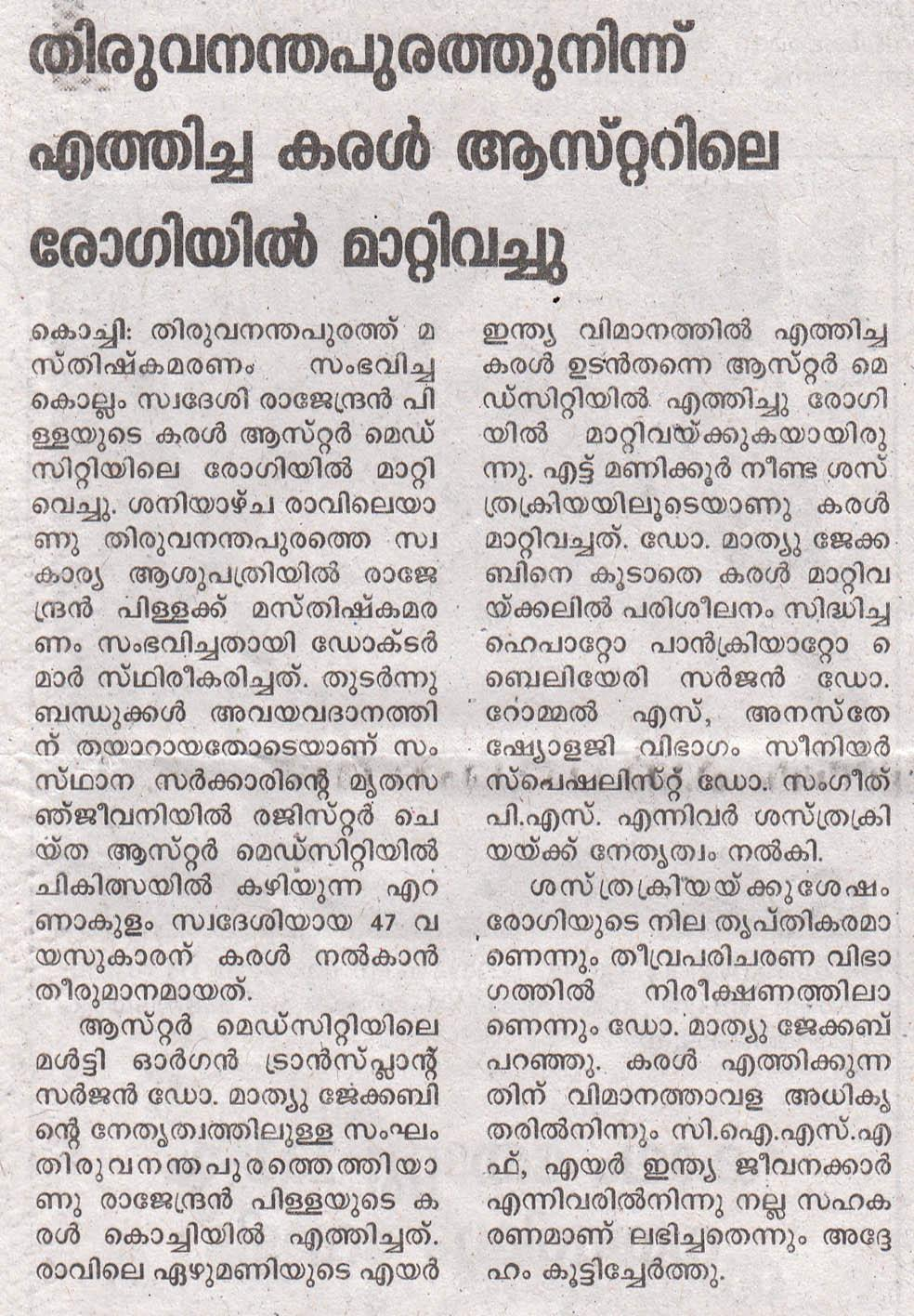 13-05-2019-Mangalam-Pg-08