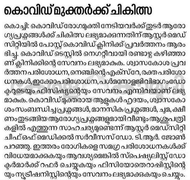 18 09 2020 Kerala Kaumudi Pg 02