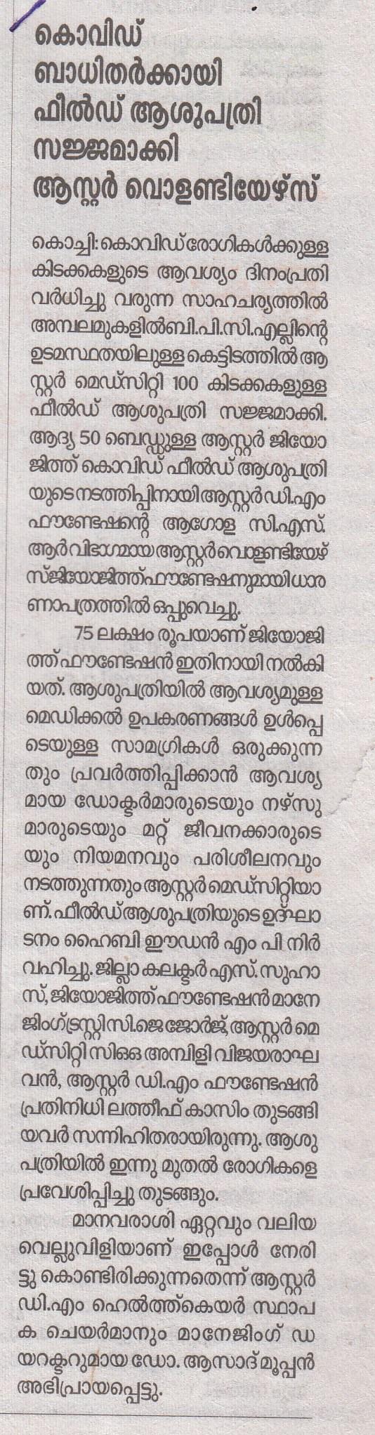 19 05 21 Suprabhatham pg 3