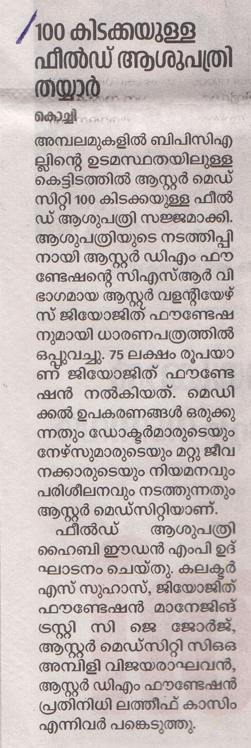 19 05 21 Deshabhimani pg 2