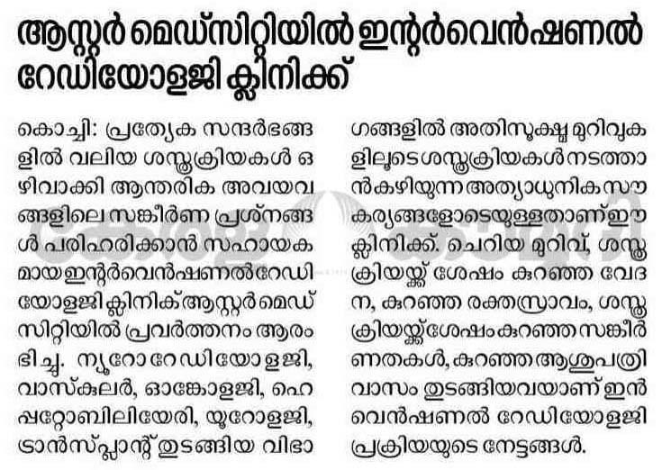 20 11 2020 Kerala Kaumudi Pg 02