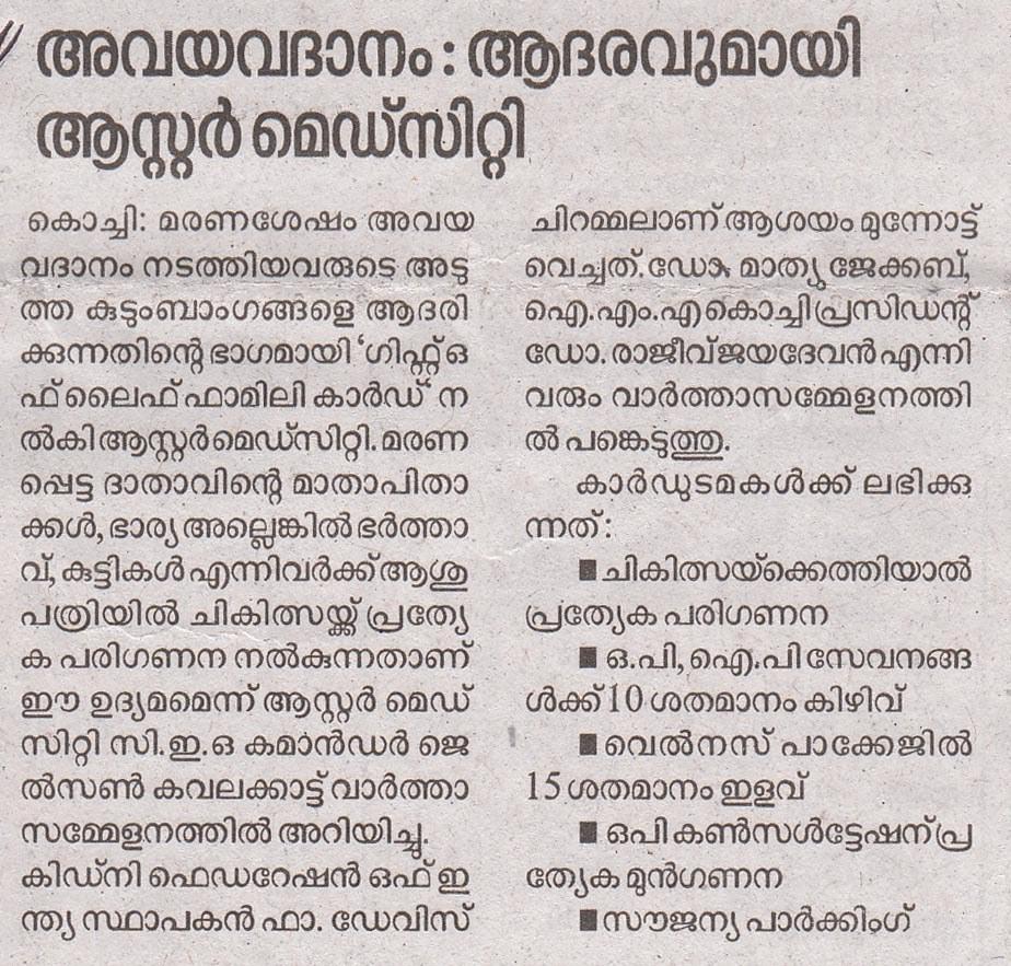 21 01 2020 Kerala kaumudi Pg 03