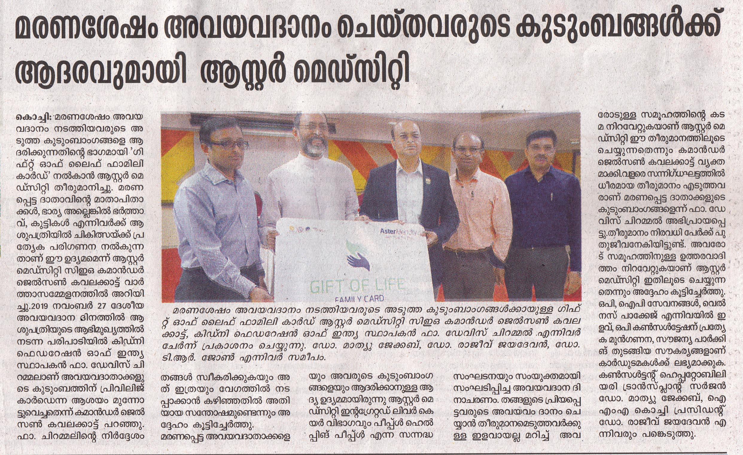 21 01 2020 Kerala pranamam Pg 11