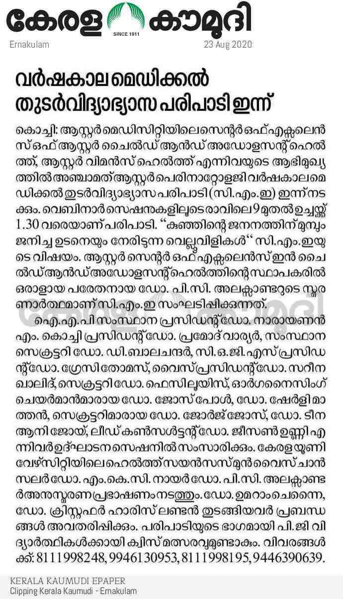 23 08 2020 Kerala Kaumudi Pg 02