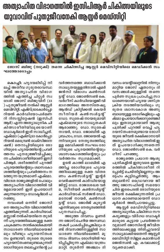 23 11 2019 Kerala Pranamam Pg 02