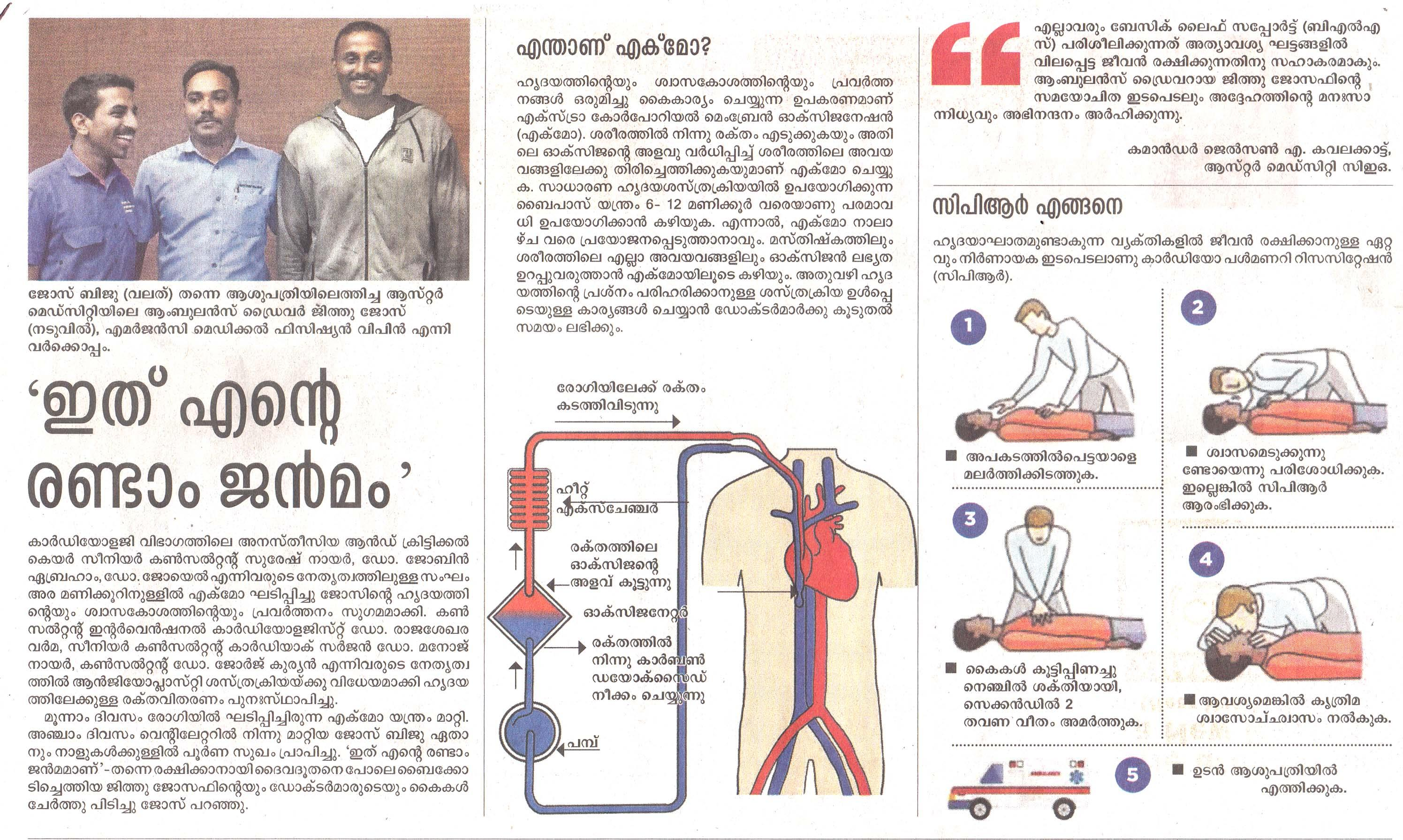 23 11 2019 Malayala Manorama Pg 04 Metro Manorama
