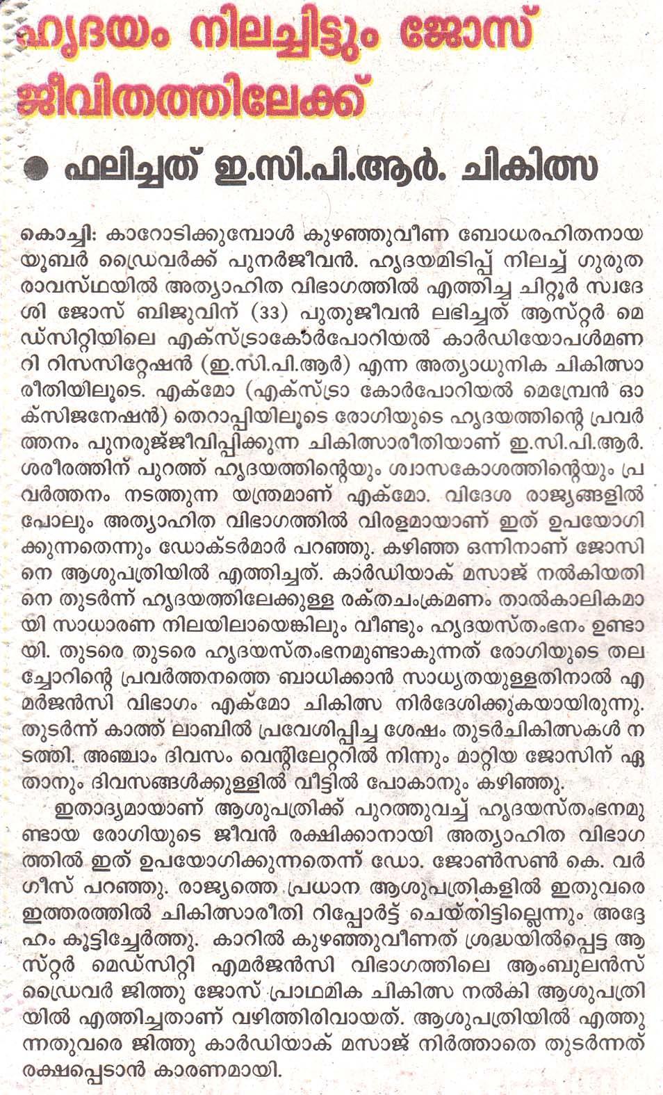 23 11 2019 Mangalam Pg 12