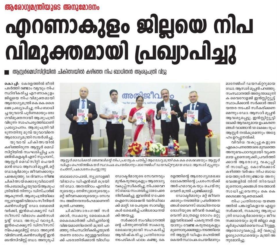 24 07 2019 Future Kerala Pg 03