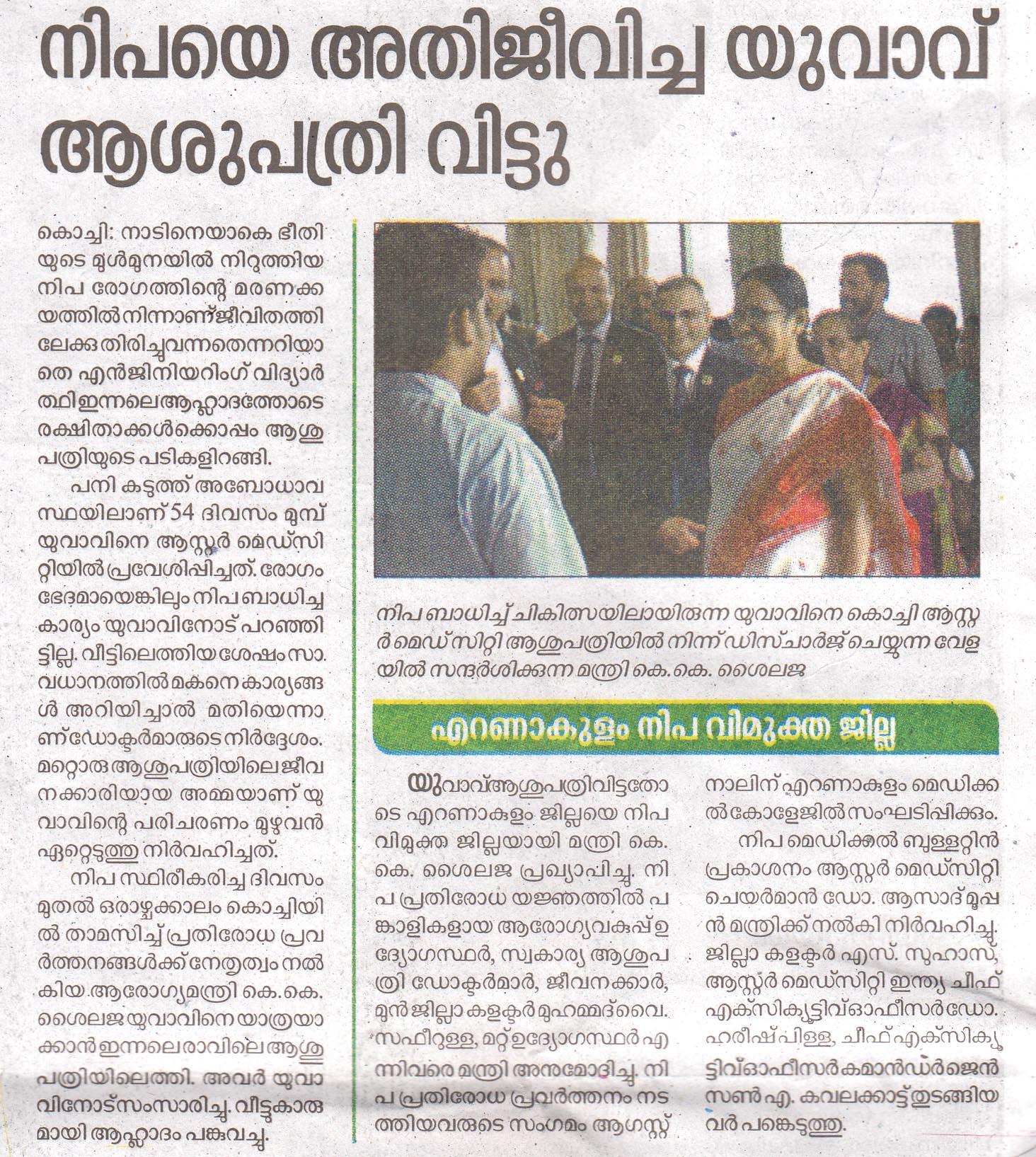 24 07 2019 Kerala Kaumudi Pg 12