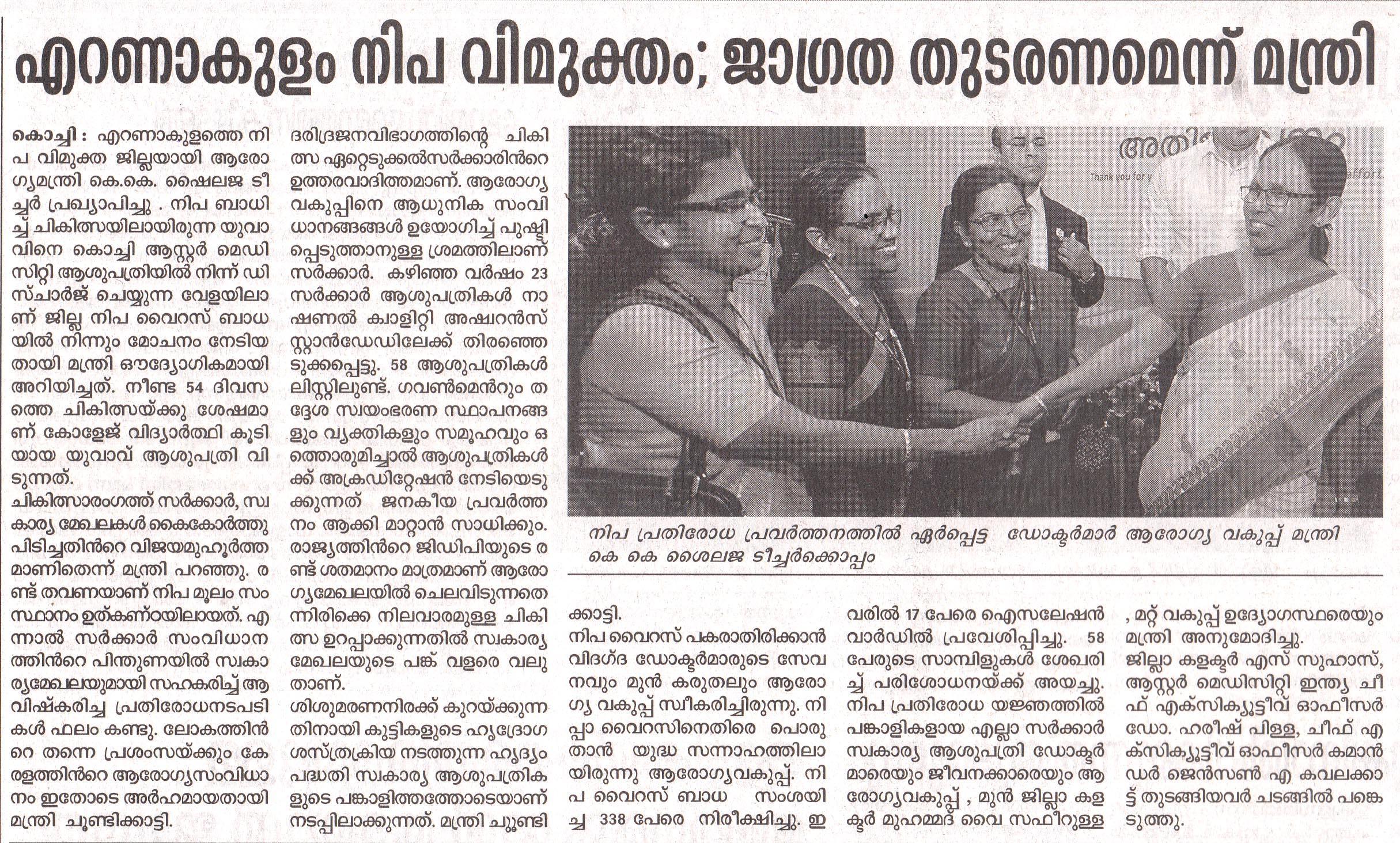 24 07 2019 Kerala Pranamam Pg 07