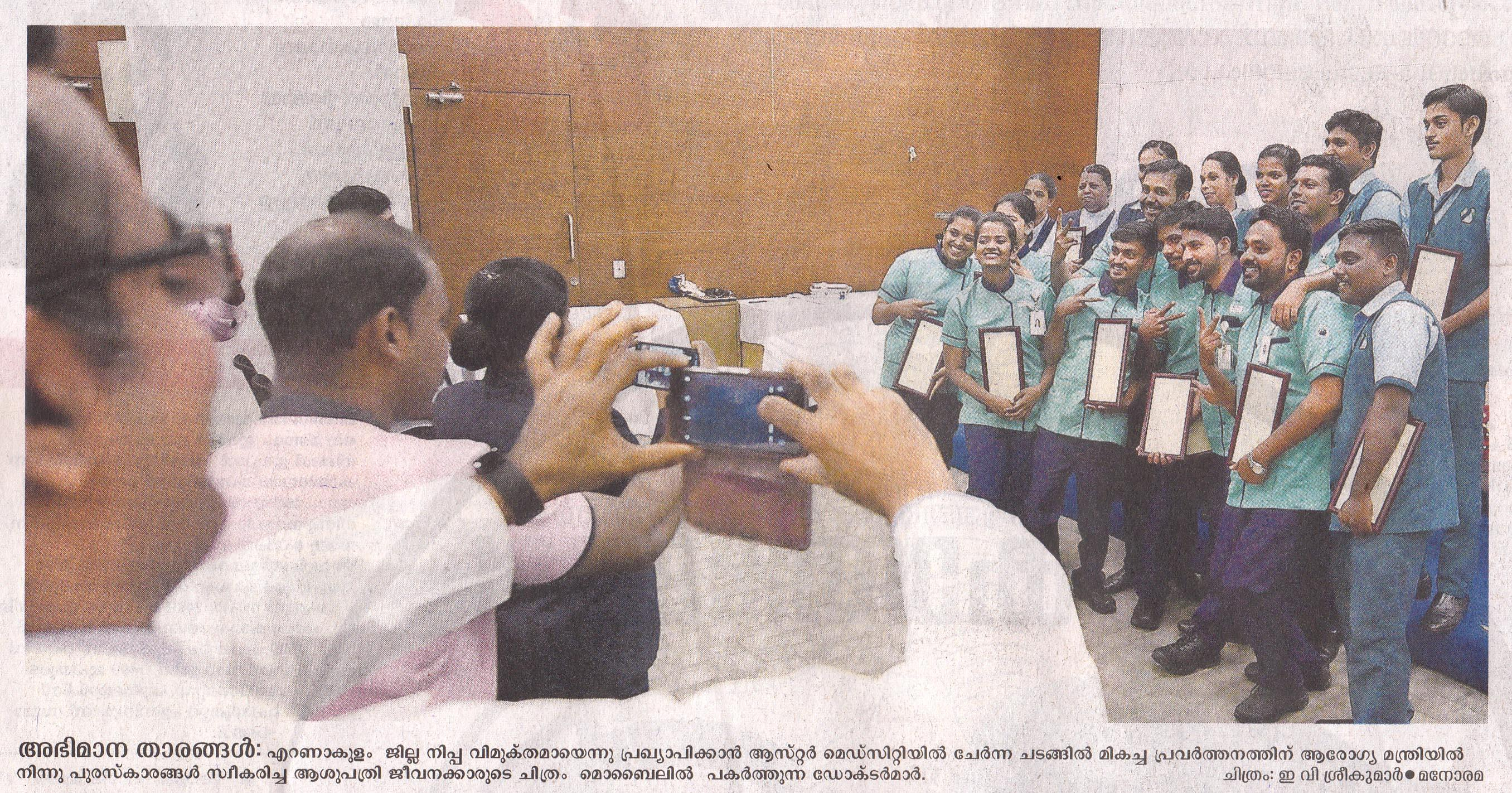 24 07 2019 Malayala Manorama Pg 03 Metro Manorama