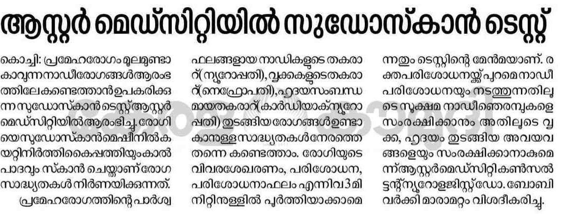 25 07 2020 Kerala Kaumudi Pg 08