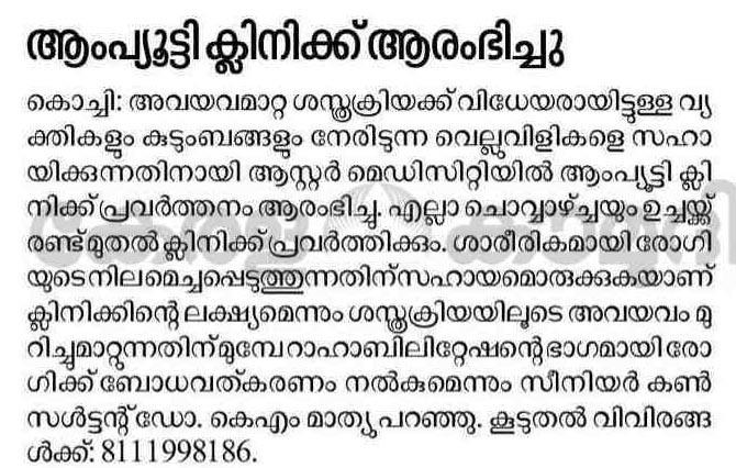27 04 2021 Kerala Kaumudi Pg 02