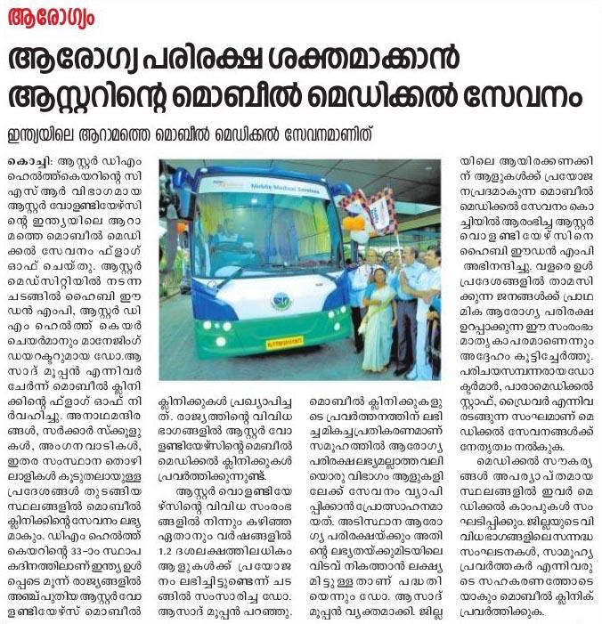 30 12 2019 Future Kerala Pg 03