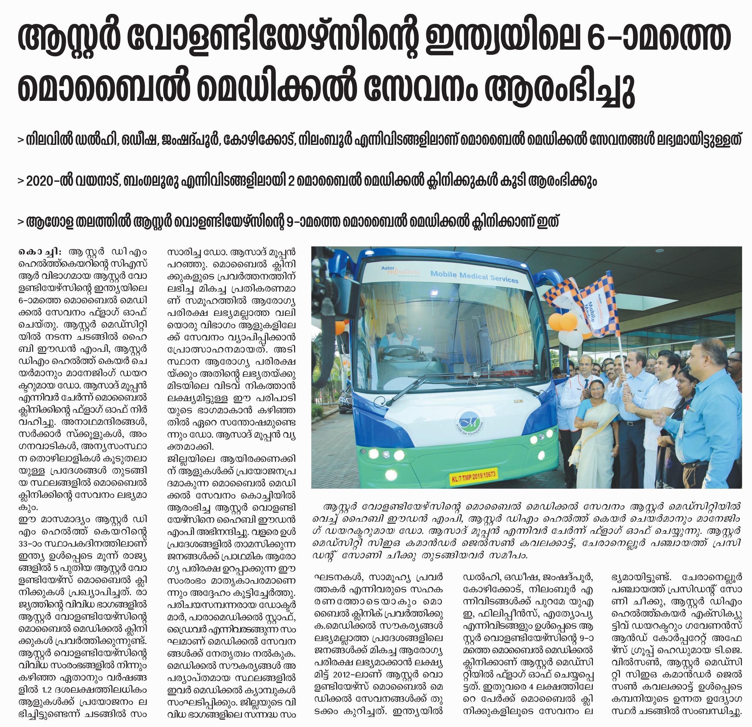 30 12 2019 Kerala Pranamam Pg 11