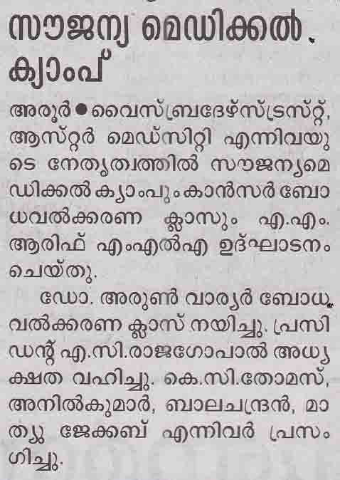 8th-aug-manorama-pg9