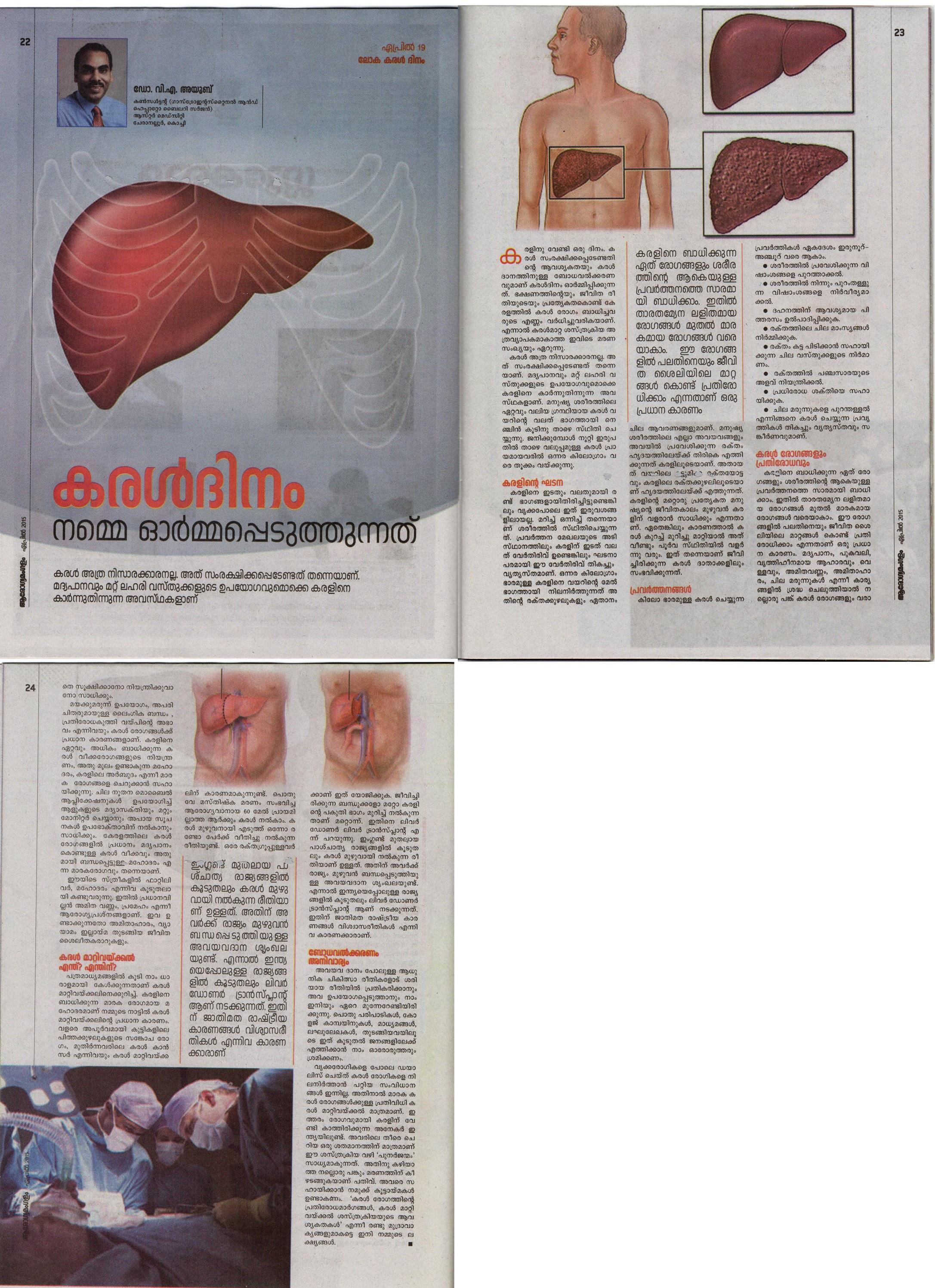 Arogya_Mangalam_-_Dr_Iyoob_-_Liver_Diseases