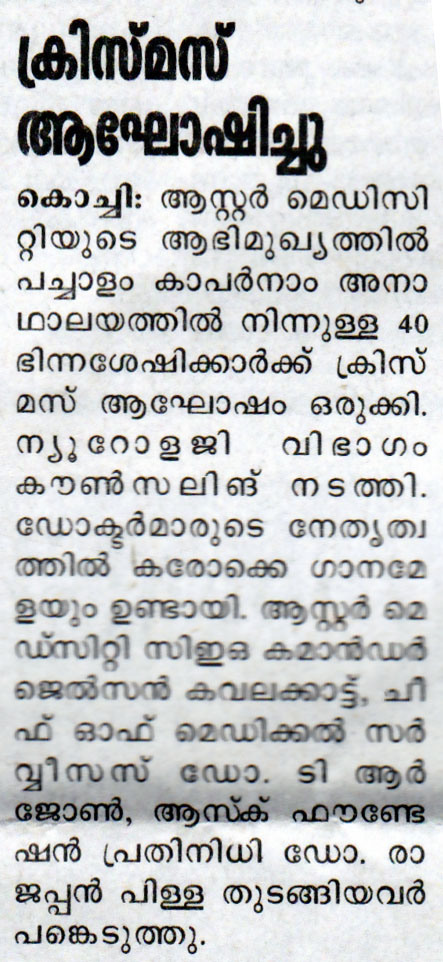 Aster-Janmabhumipage3-dec-26-2