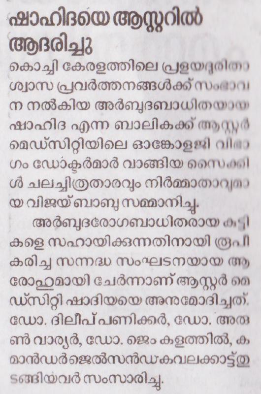 Aster-Kerala Kaumudipage328-10-18