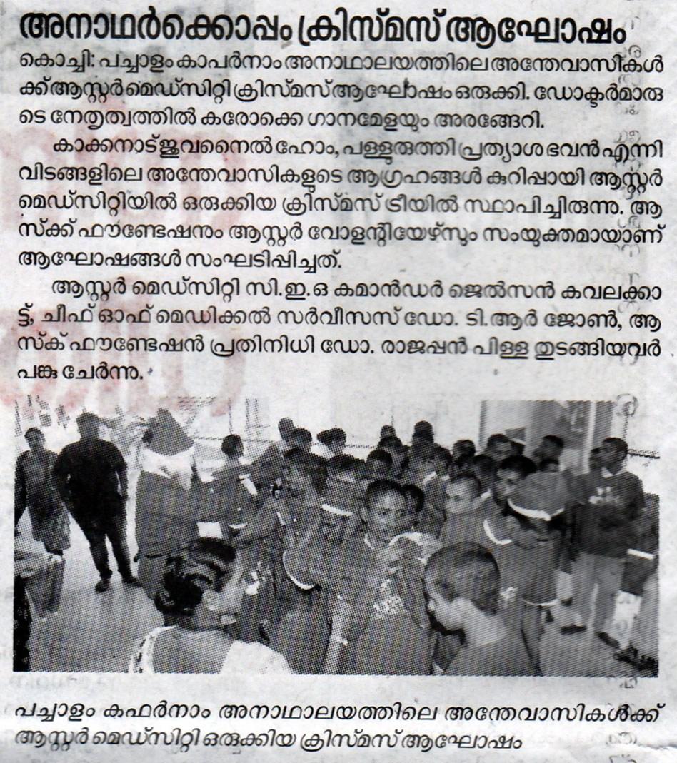Aster-Keralakaumudipage2-dec-26-3