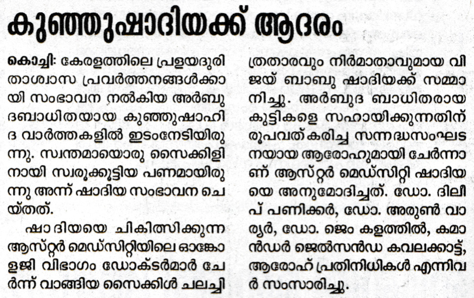 Aster-Madhyamampage_228-10-18