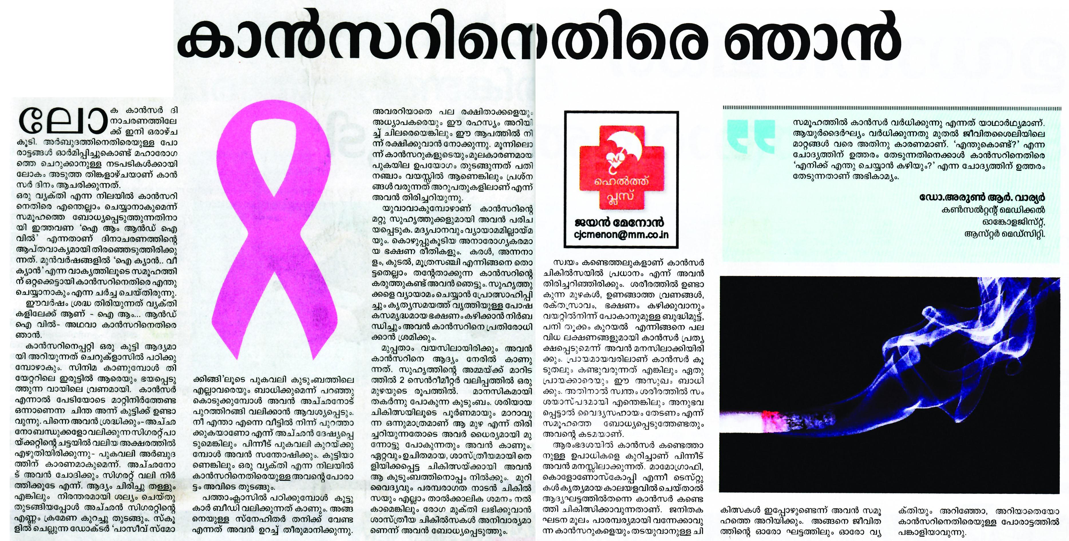 Aster-Malayalamanoramabusinesspage4