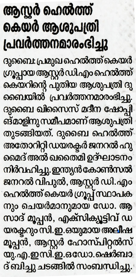 Aster-Suprabhathampage8