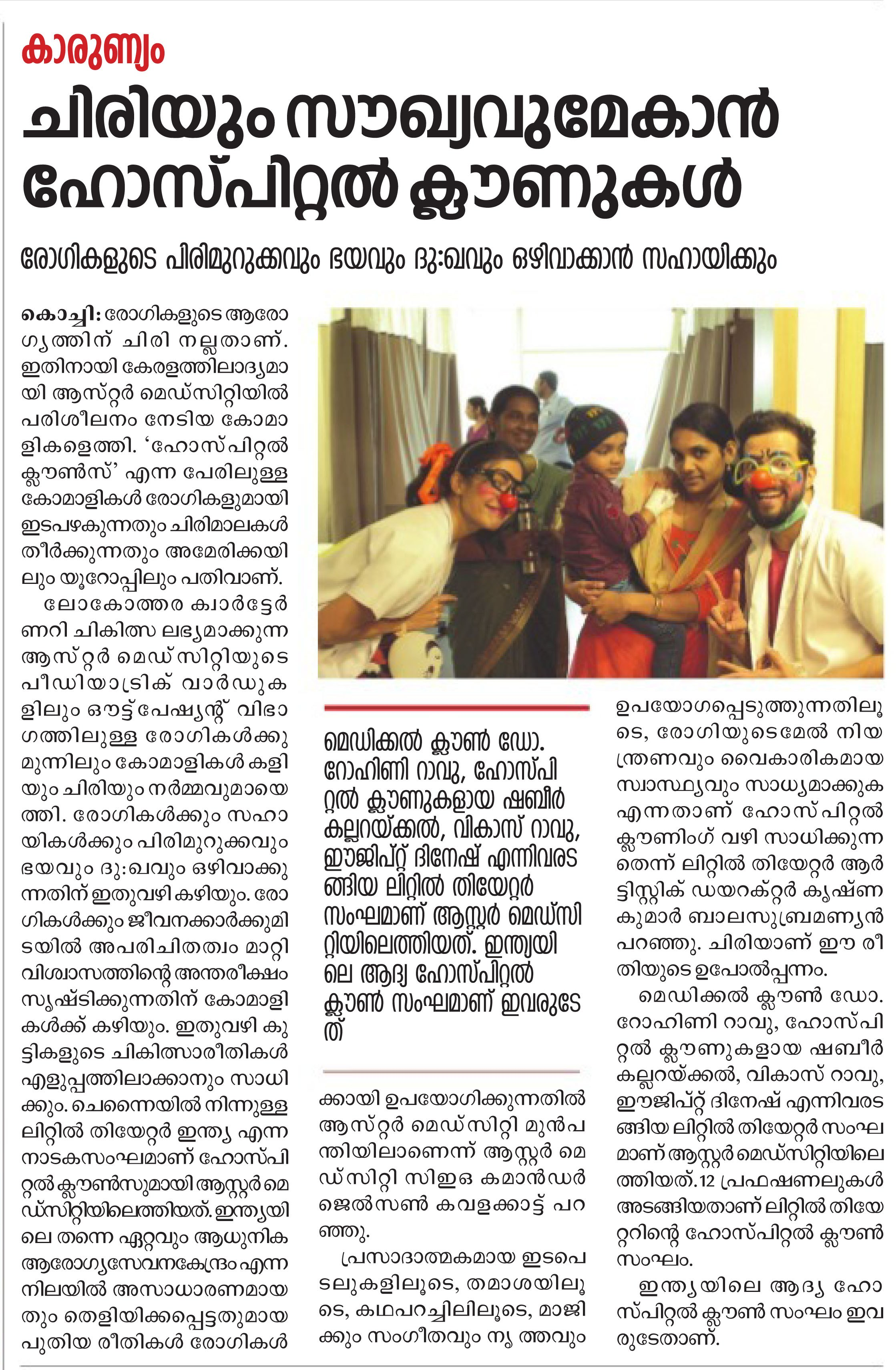 Aster_Medcity_-_Future-Kerala-28-January-2019-3