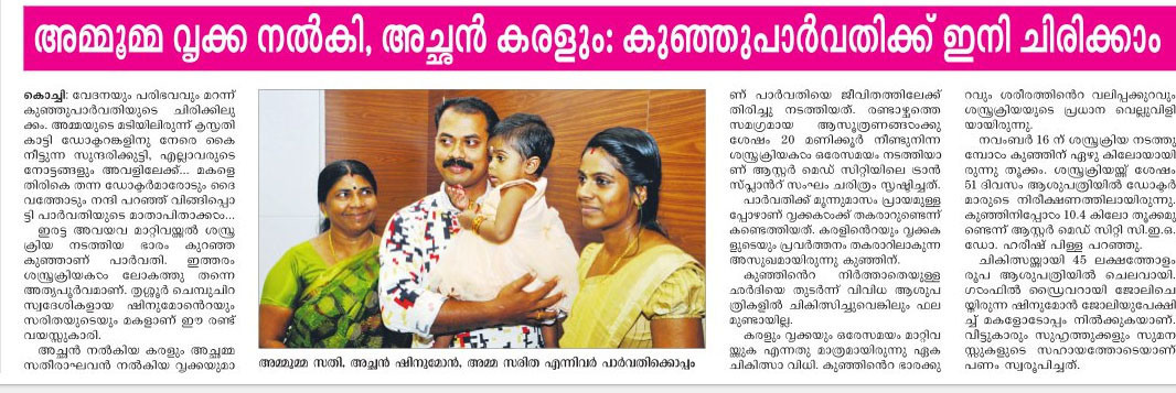 Aster_Medcity_news_in_Mathrubhumi_1st_page