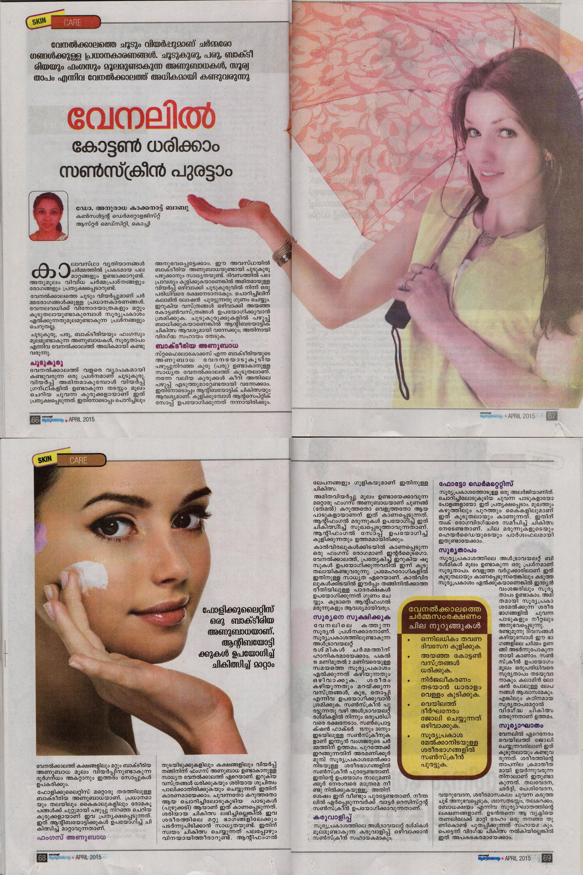 Ayurarogyam_-_Dr_Anuradha__Dermatology__-_April_2015_issue