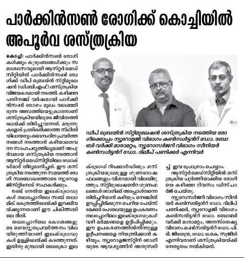 Dr-Dileep-Panicker-Dr-Boby-Varkey-Rare-Surgery