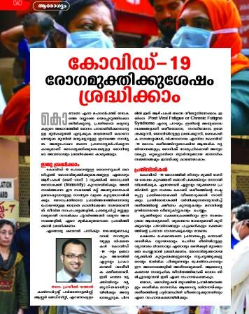Dr Pravin Sthreedhanam