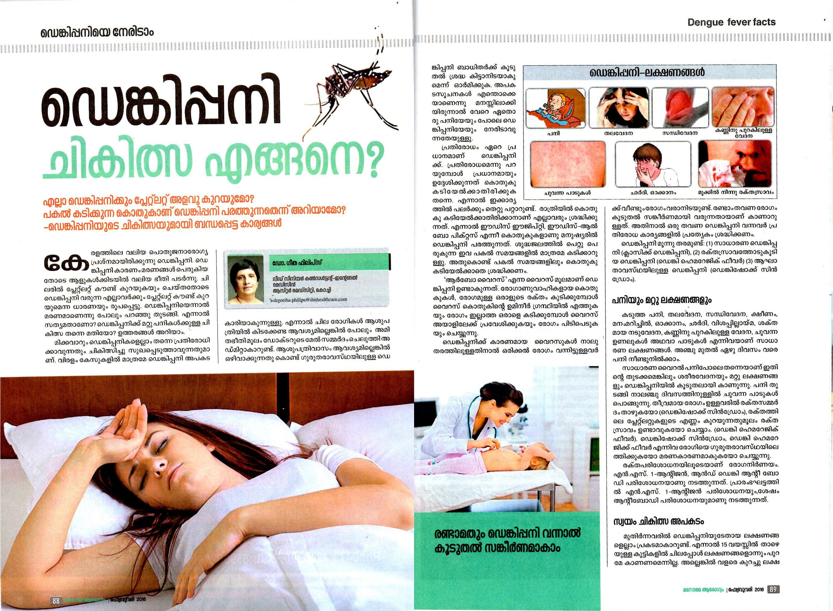 Dr.-Geetha-Philip-Manorama-Arogyam-Magazine