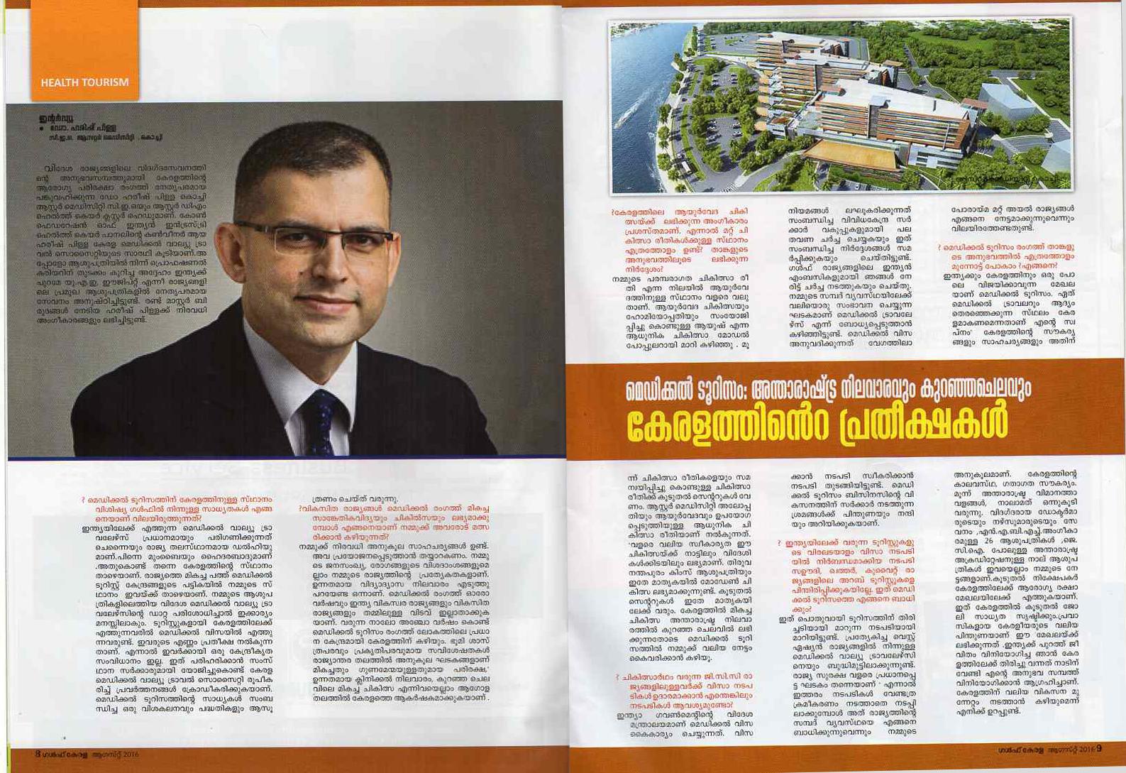 Gulf_Kerala_Magazine