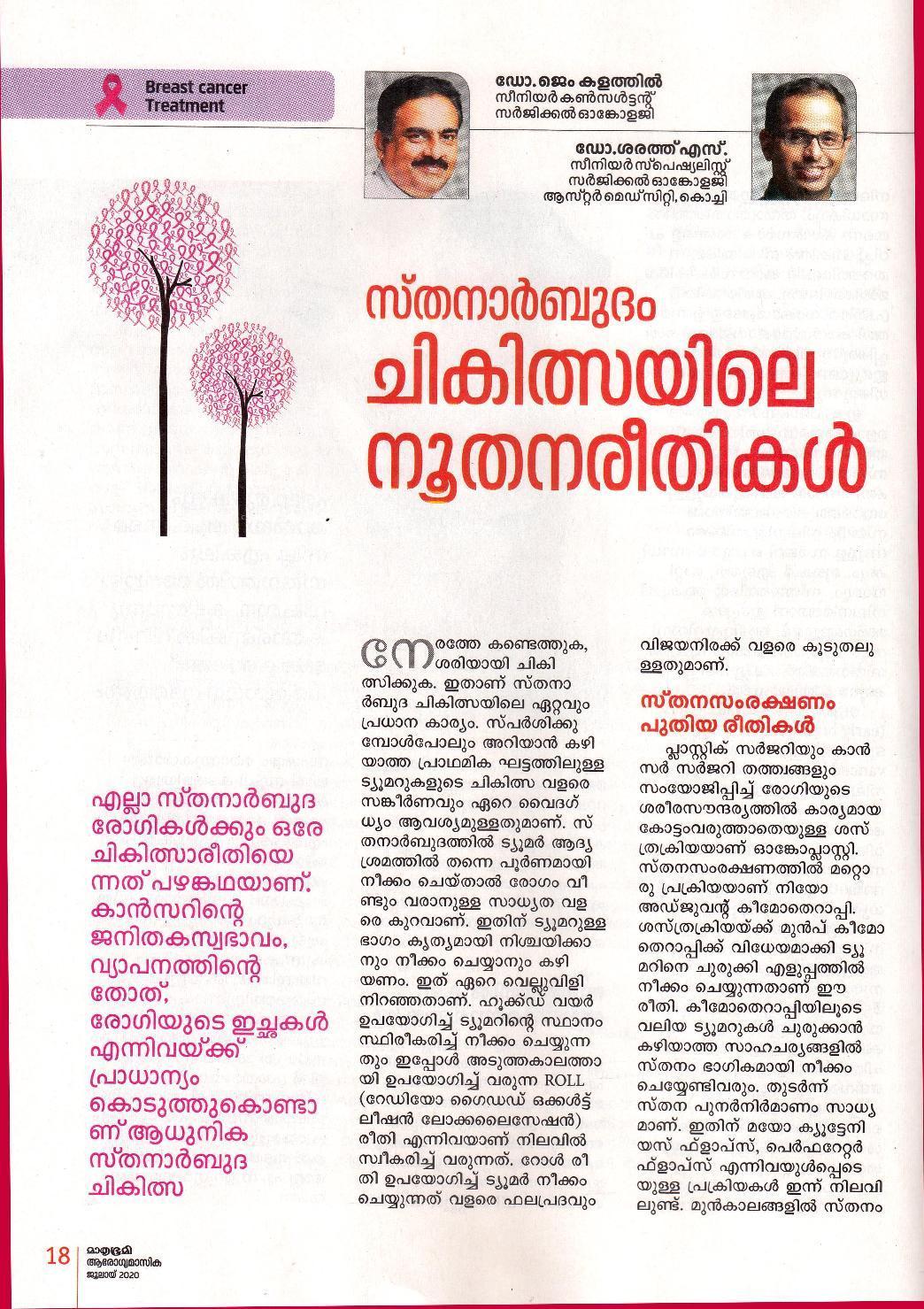 July 2020 Mathrubhumi Arogyamasika Pg 18 21 page 001