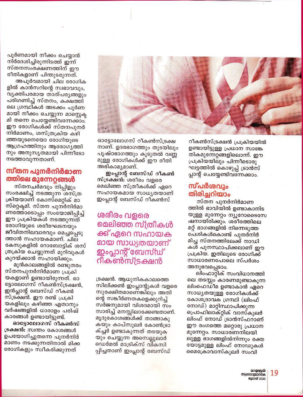 July 2020 Mathrubhumi Arogyamasika Pg 18 21 page 002
