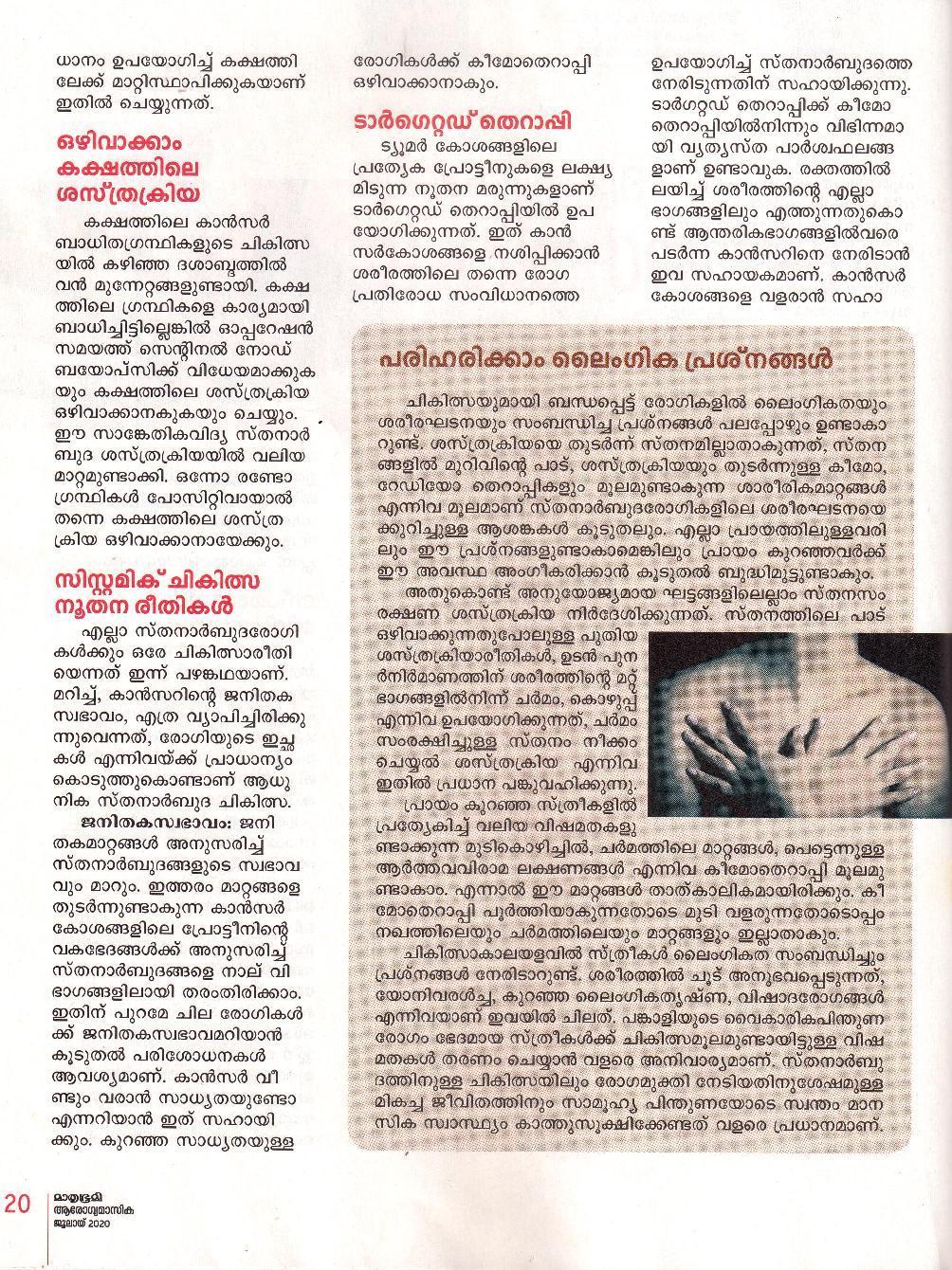 July 2020 Mathrubhumi Arogyamasika Pg 18 21 page 003