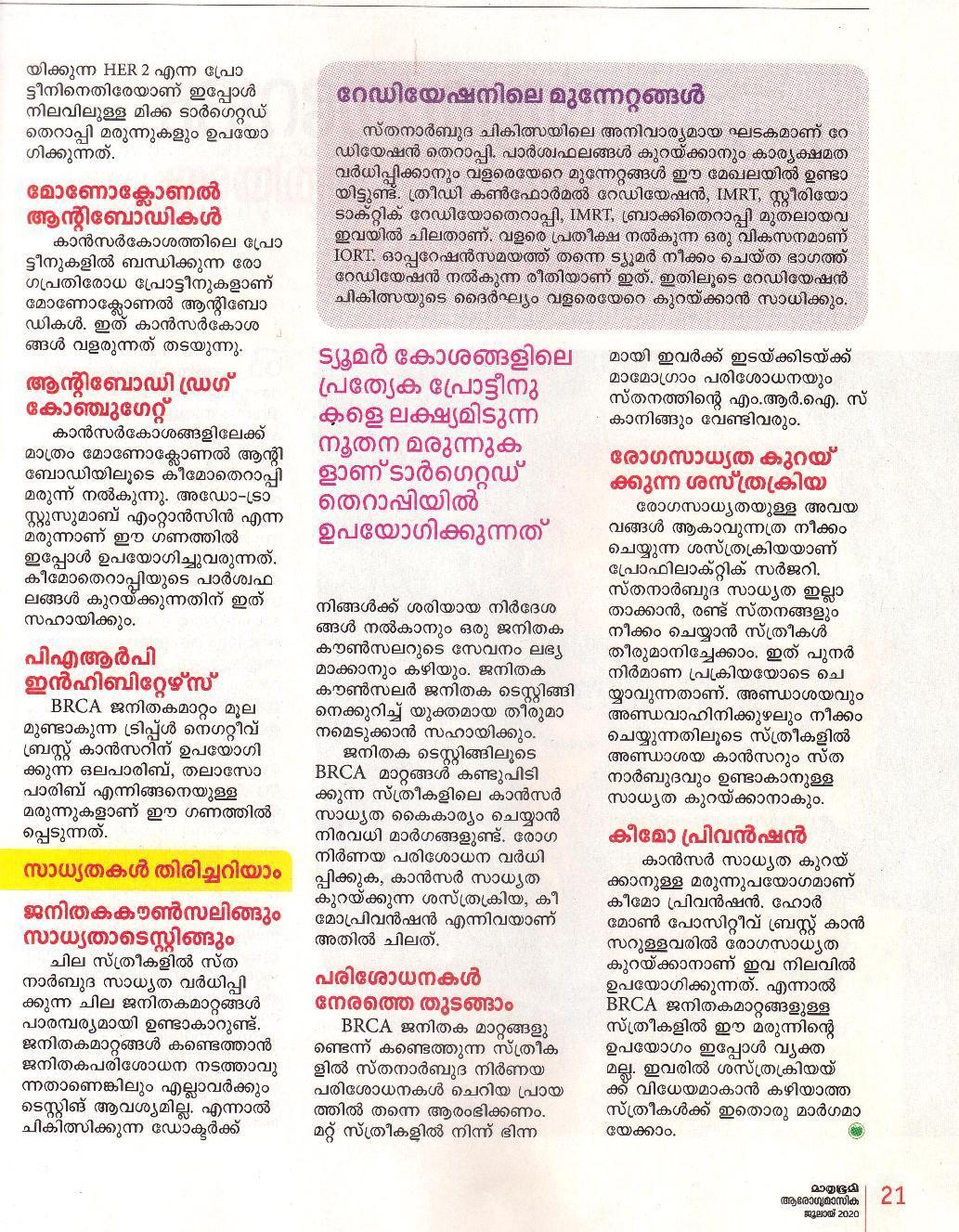 July 2020 Mathrubhumi Arogyamasika Pg 18 21 page 004