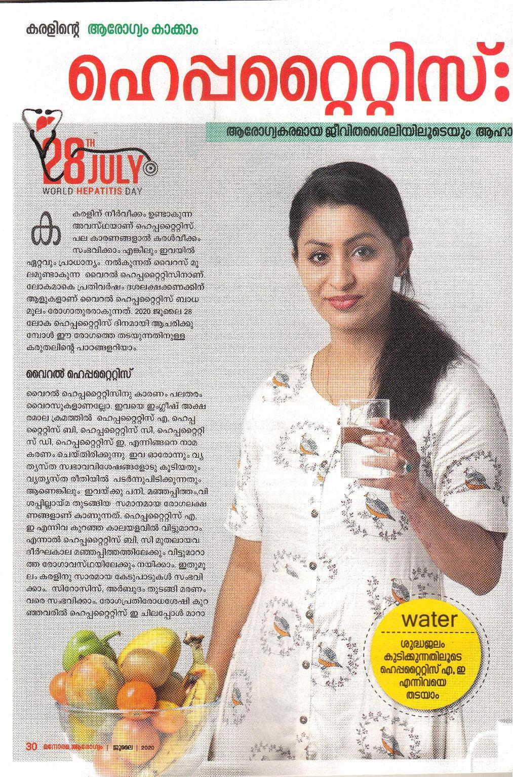 July 20200 Manorama Arogyam Pg 30 34 page 001
