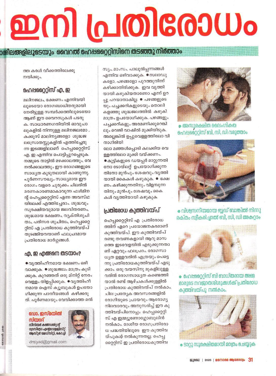 July 20200 Manorama Arogyam Pg 30 34 page 002