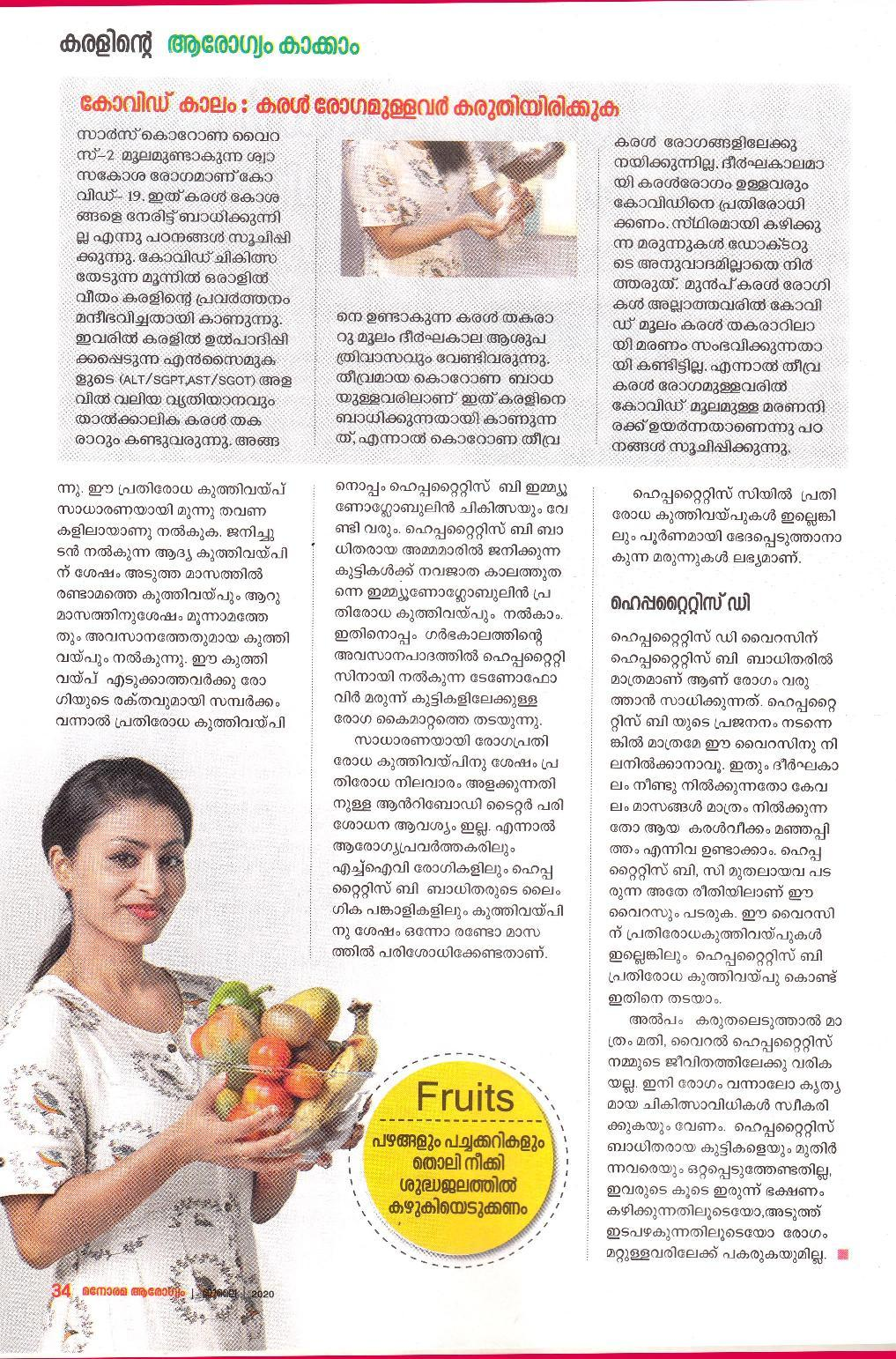 July 20200 Manorama Arogyam Pg 30 34 page 004